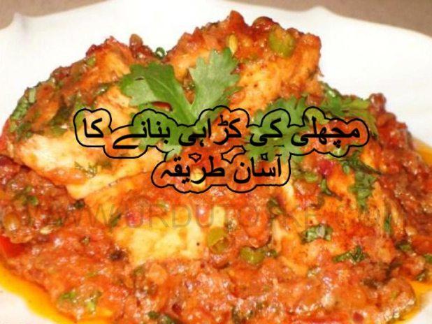 machli ki karahi recipe in urdu