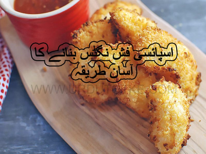 spicy fish nuggets recipe in urdu