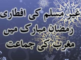 Ghair Muslim ki Iftari