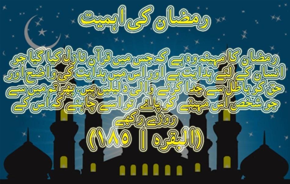 Ramadan ki fazilat