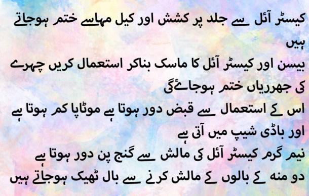 castor oil ke fayde in urdu