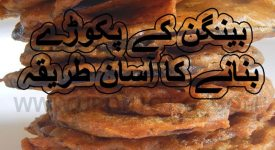 baigan ke pakore recipes in urdu