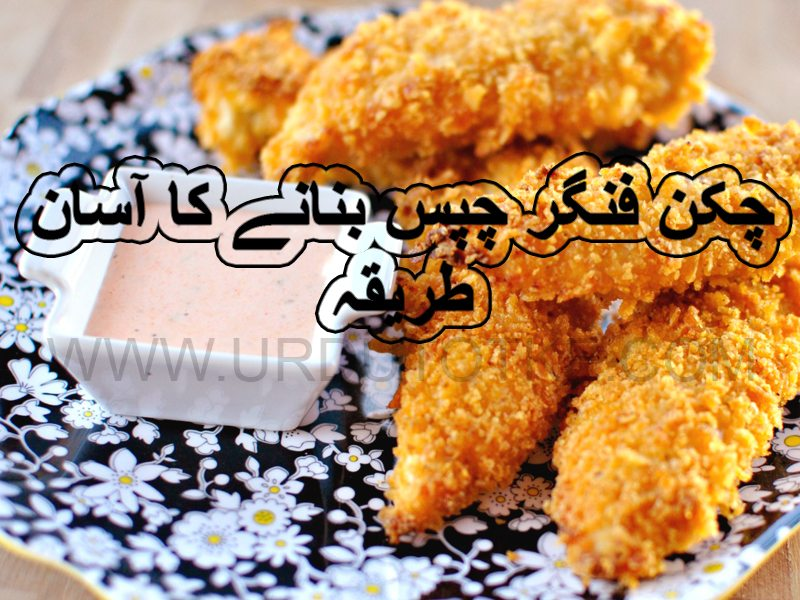 how to make chicken fingers at home