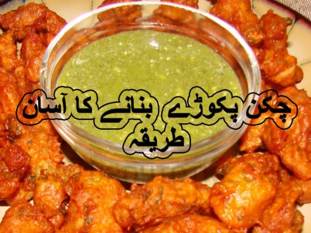 chicken pakora recipes in hindi
