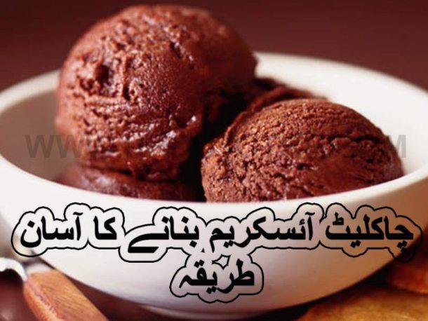 chocolate ice cream recipes in hindi