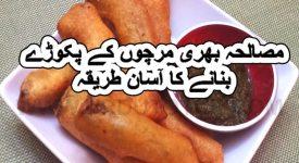 chilli pakora ramadan special iftar recipes