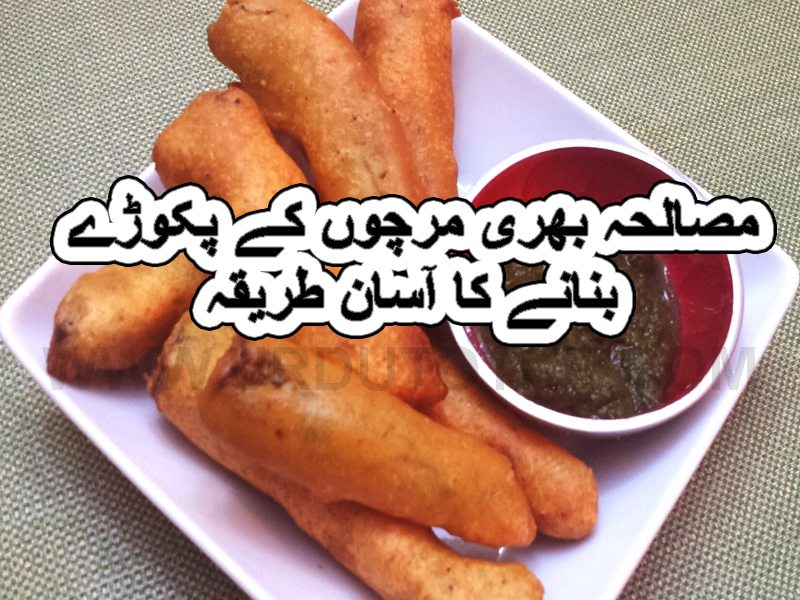 chilli pakora ramadan special iftar recipes