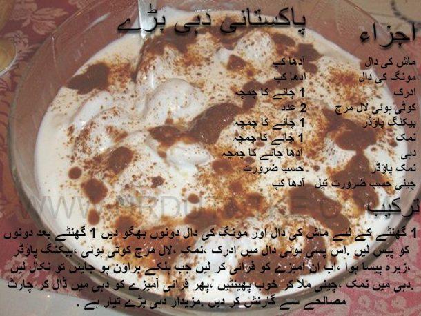 pakistani dahi baray recipe - dahi baray recipe in urdu