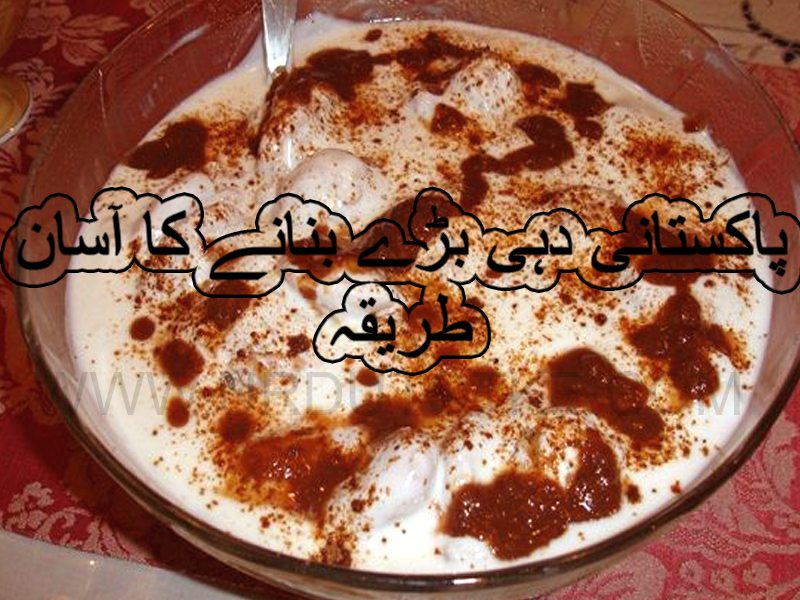 pakistani dahi baray recipe - dahi baray recipe in urdu
