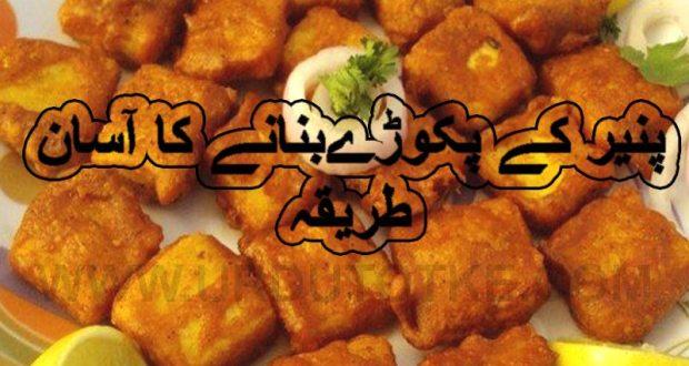 crispy paneer pakora iftar recipes