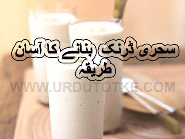sehri food recipes in urdu