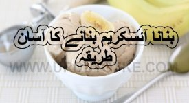 banana nice cream recipe pakistani ramadan recipes