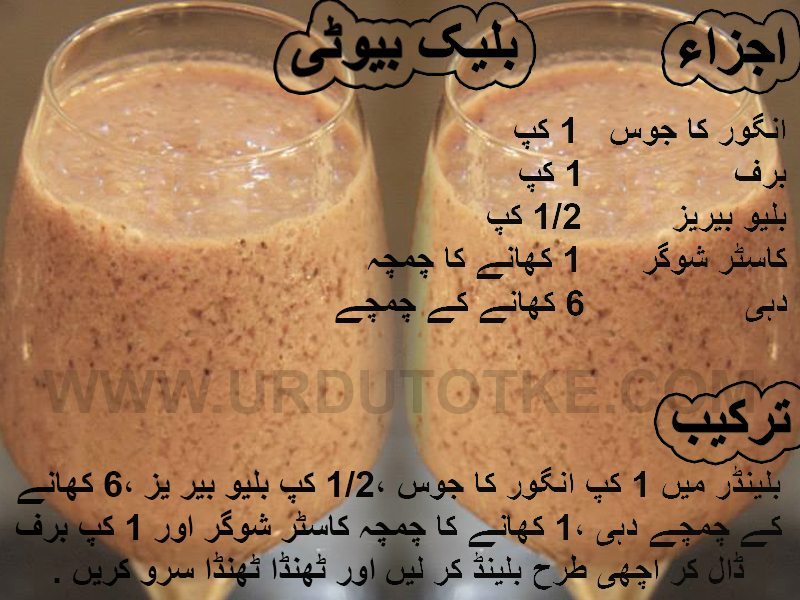 black beauty ramadan recipes for iftar