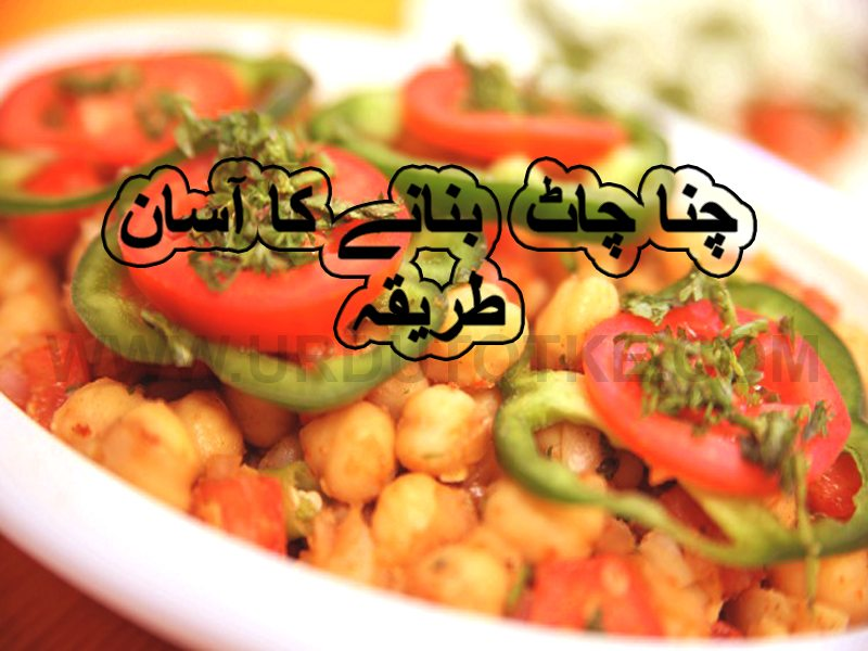 best chana chaat iftar recipes