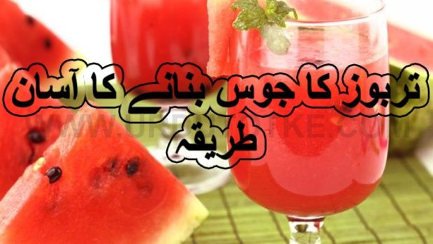 tarbooz juice ramadan recipe for iftar