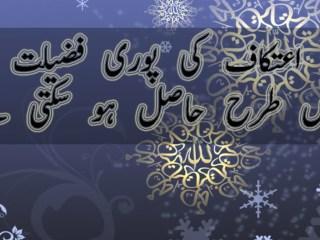 ramadan aitekaf