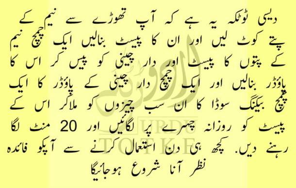 desi totkay for pimples in urdu