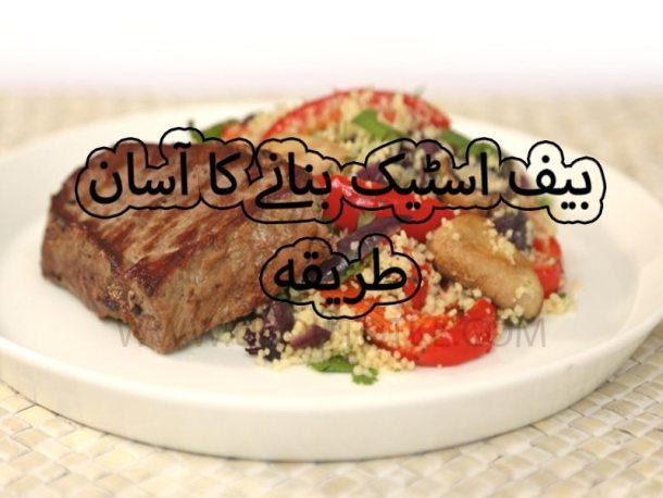beef steak recipe with mushroom sauce