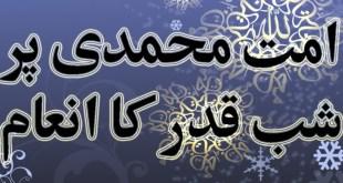Ummat e Muhammadi ke liye tohfa