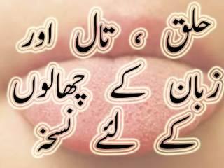 mouth blisters treatment in urdu