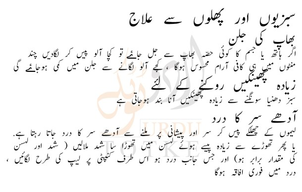 fruits and vegetables benefits in urdu