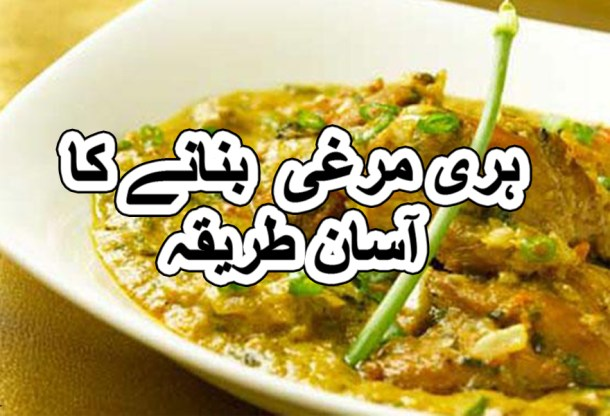 chicken hari mirch recipe in urdu,