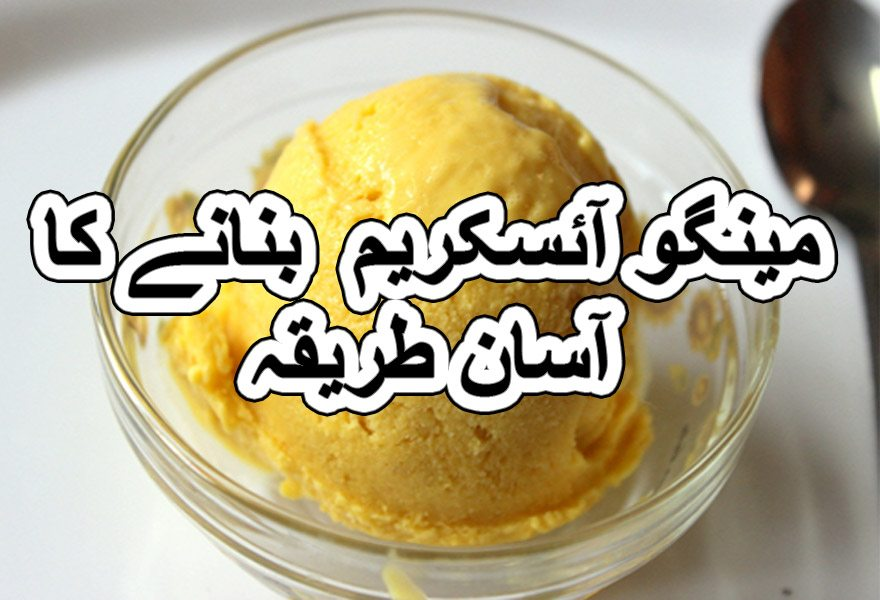 mango ice cream recipe condensed milk