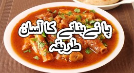 lahori paya recipe in urdu
