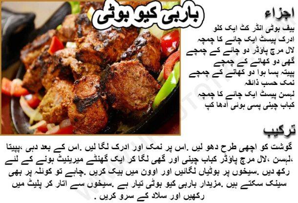 beef barbecue recipe in urdu