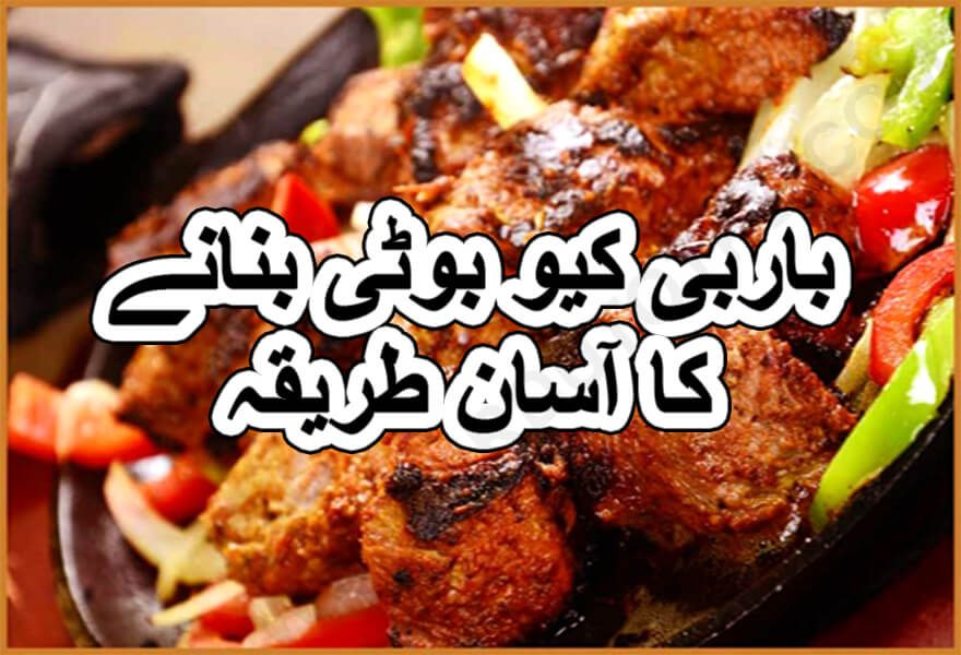 beef barbecue recipe in urdu