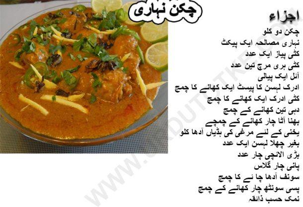 chicken nihari recipe in hindi