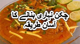 chicken nihari recipe in hindi