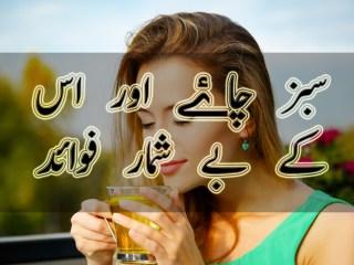 green tea weight loss in urdu