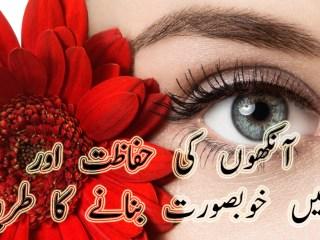 beautiful eyes tips in urdu