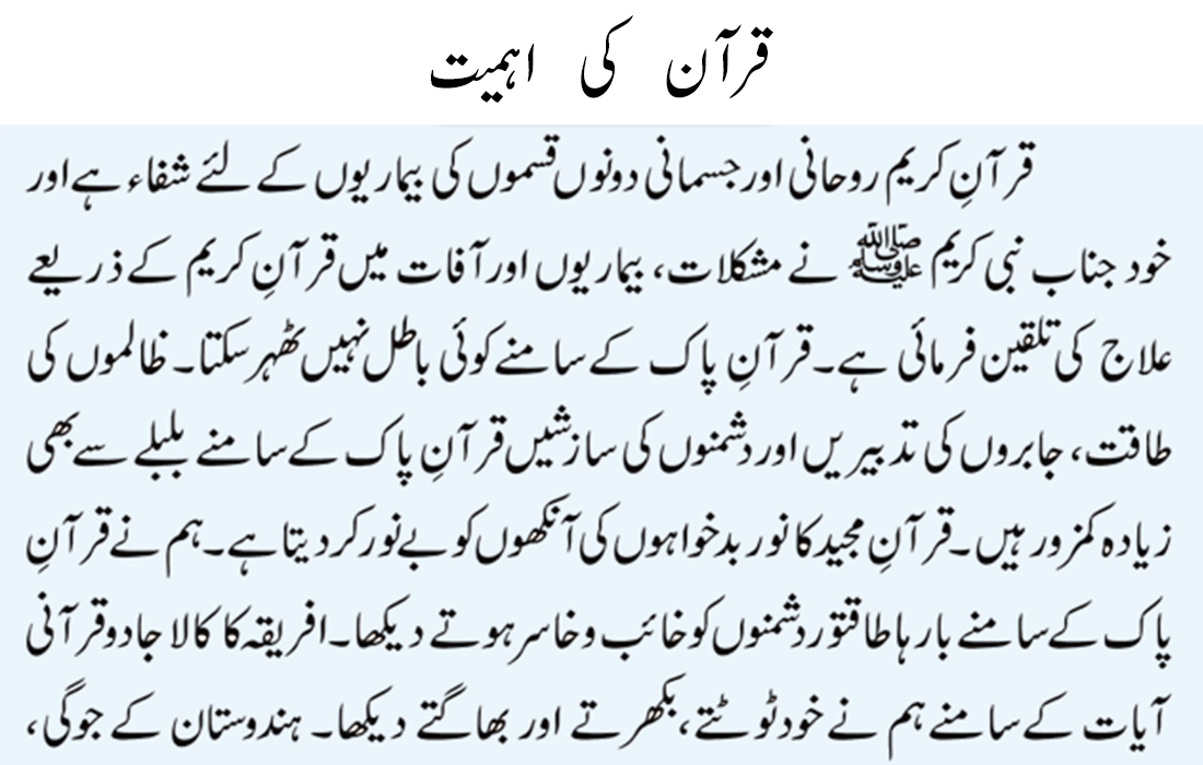 importance of quran in our life