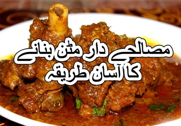mutton masala recipe in hindi