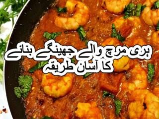 jhinga karahi recipe in urdu