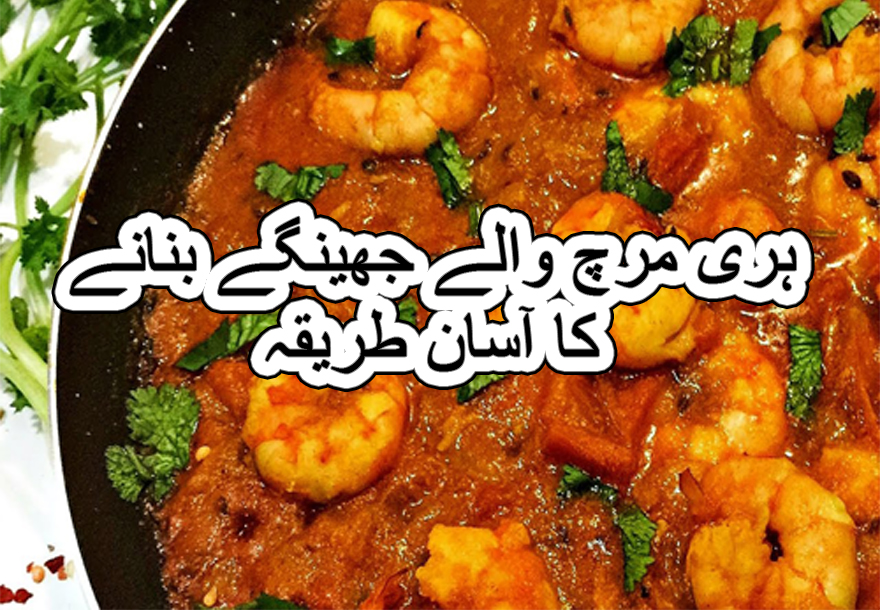 jhinga karahi recipe in urdu