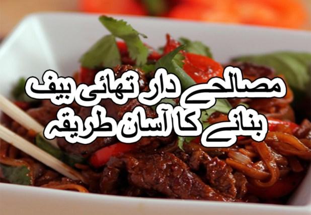 thai beef stir fry recipe