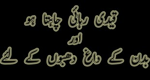 islami wazaif in urdu