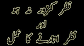 nazar kamzor na hone ka islami wazifa