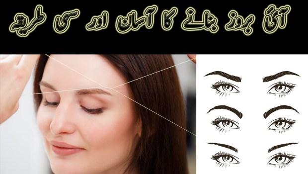 eyebrows banane ka tarika in urdu