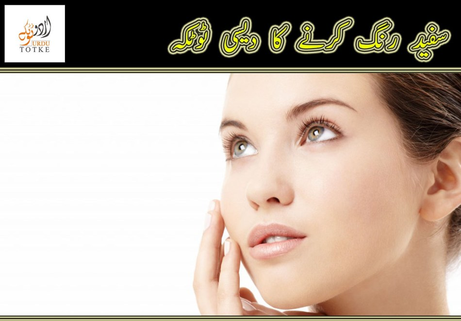 indian beauty tips for face whitening in urdu