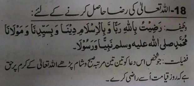 Islami wazifa