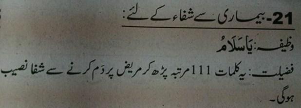 treatment of diseases in urdu