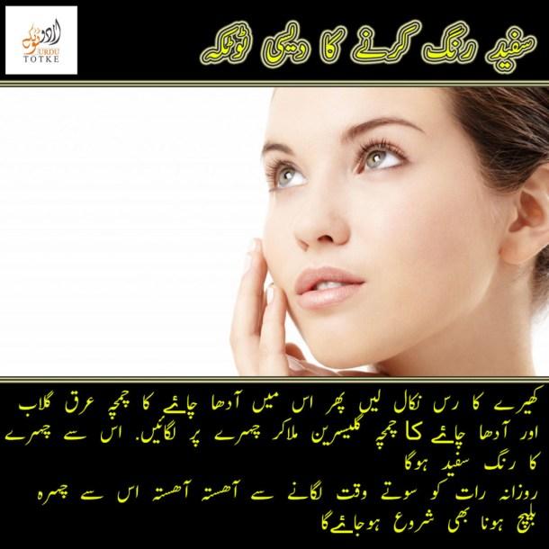 tips for beautiful skin in home in urdu