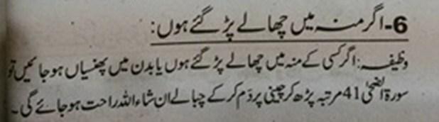 chaalo ke liye islami wazifa