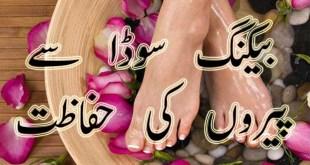 pedicure tips in urdu