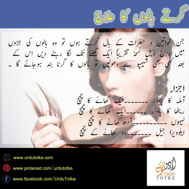 desi totkay for hair fall in urdu