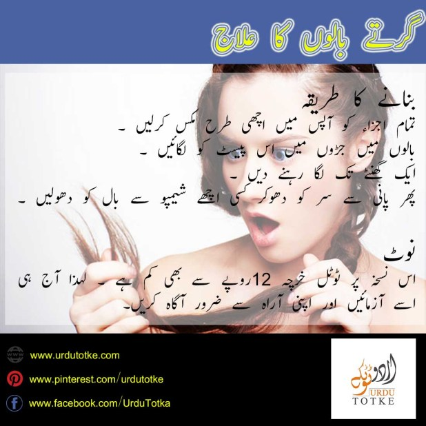 desi totkay for hair growth in urdu